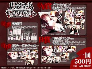 goods_rejet_kuji.jpg
