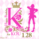 DL_ticon_2016BIRTH_0128kou_01.png
