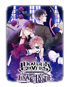 DIABOLIK LOVERS LUNATIC PARADEサイトへ